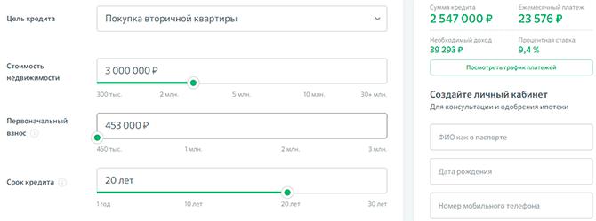 Изображение - Ипотека с материнским капиталом условия Ipotechnyj-kalkulyator