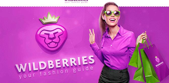 Интернет-магазин WildBerries – обзор
