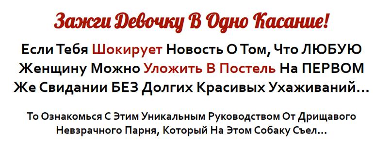 Эскалация прикосновений - курс от Егора Шереметьева