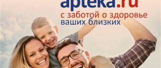 Интернет-магазин Аптека.ру — подробный обзор ресурса