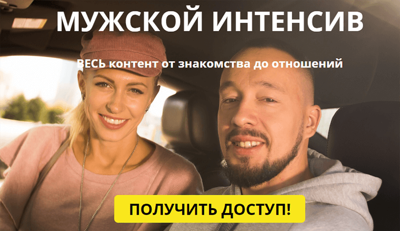 Интенсив для мужчин от Егора Шереметьева для парней и уже зрелых мужчин