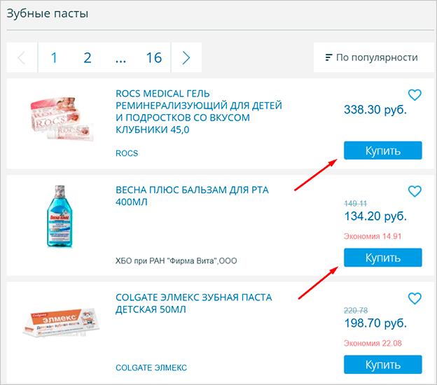Как купить товар