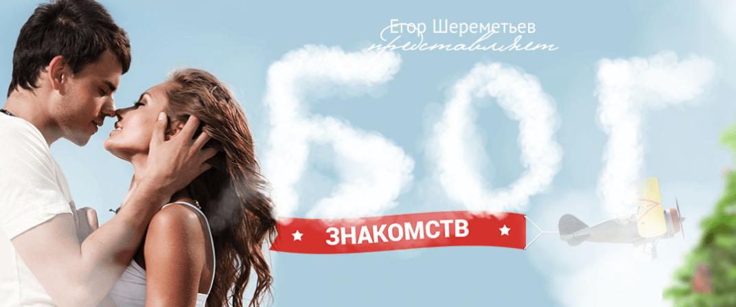 Бог знакомств от Егора Шереметьева