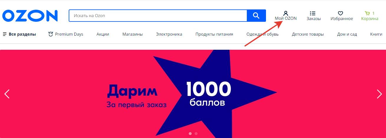 Смотрим главную страницу сайта ozon.ru