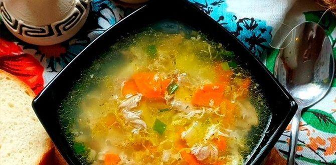 Разберемся, как сделать куриный суп с яйцом