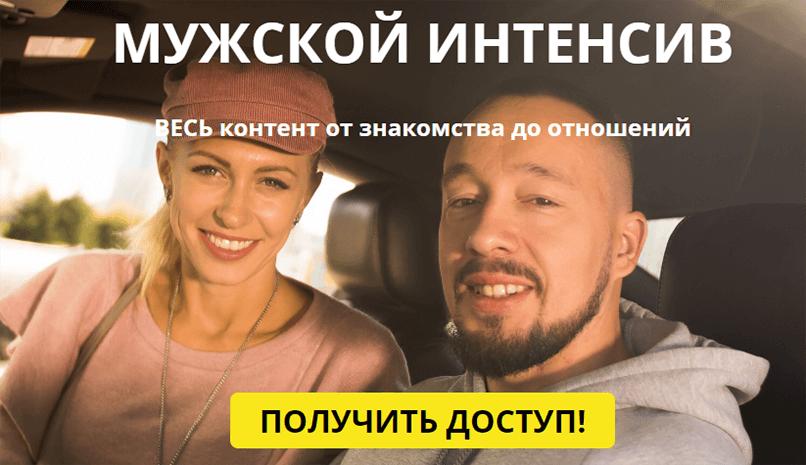 Мужской интенсив от Е. Шереметьева для парней и зрелых мужчин