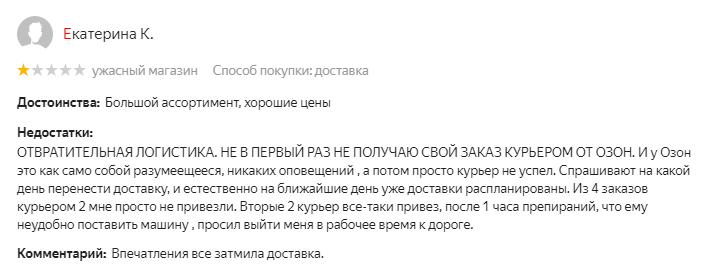 Негативный отзыв о доставке на Ozon.ru
