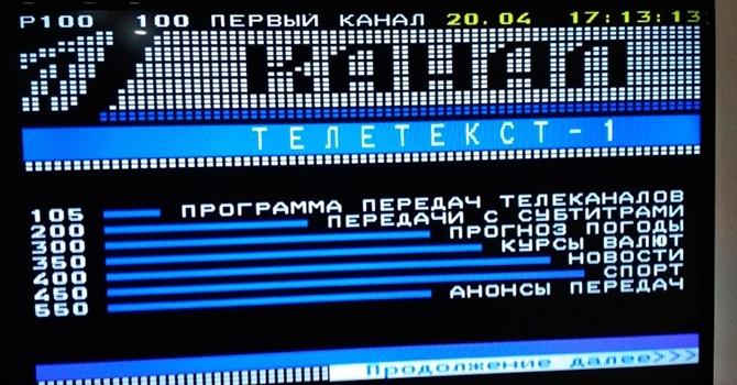 Картинка на экране с телетекстом