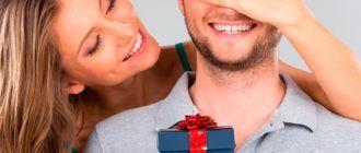 Что подарить парню, идеи подарков