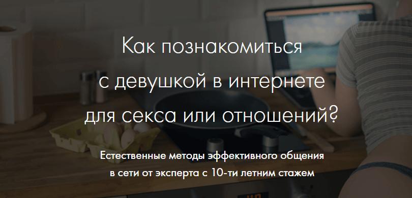 Как познакомиться с девушкой в интернете для секса и отношений - курс от Романа Винилова