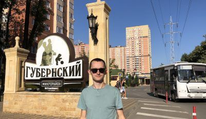 Микрорайон Губернский