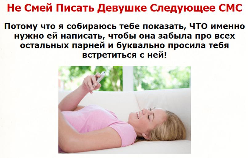 От текста к сексу - курс Егора Шереметьева