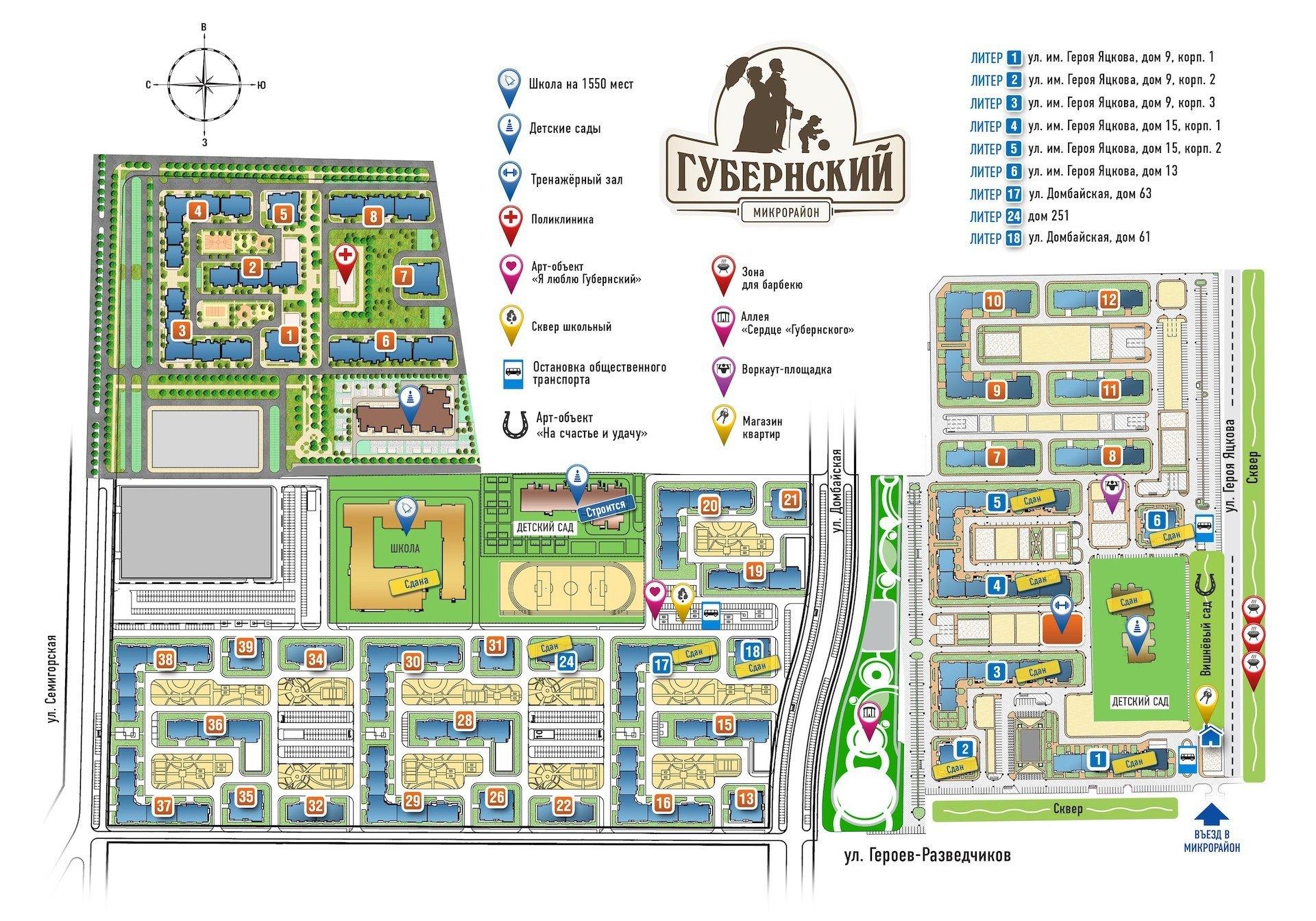 План Губернского Краснодар