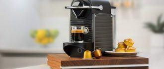 Капсульные кофемашины, как выбрать для домашней кухни