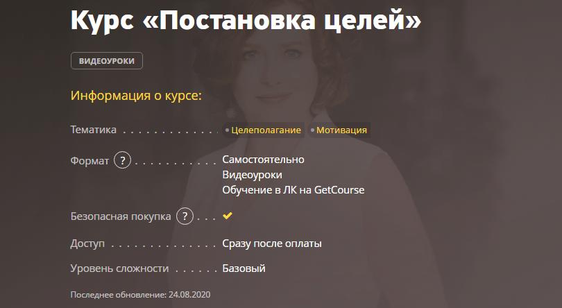Постановка целей от Радислава Гандапаса
