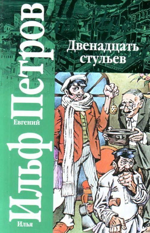 """Книга для подростков """"12 стульев"""" Илья Ильф и Евгений Петров"""