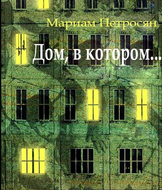 """Книга для подростков """"Дом, в котором…"""" Мариам Петросян"""