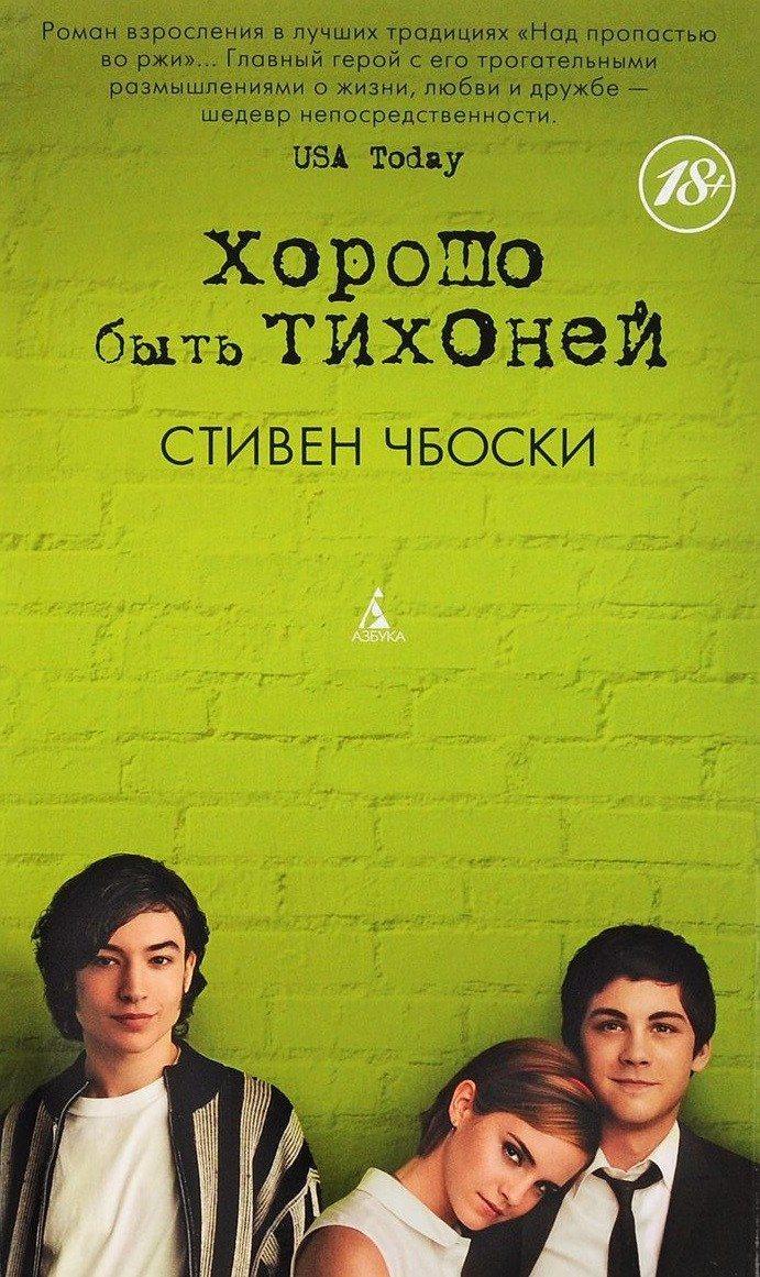 """Книга для подростков """"Хорошо быть тихоней"""" Стивен Чбоски"""