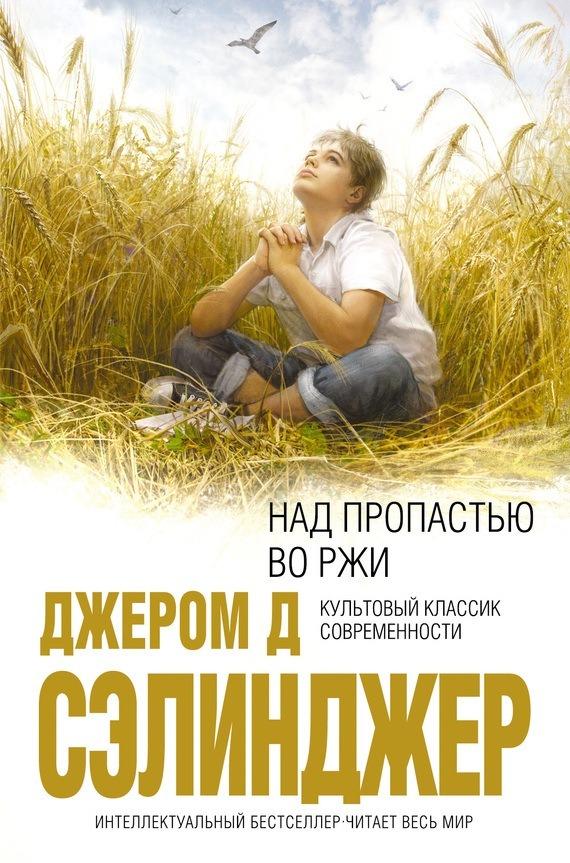 """Книга для подростков """"Над пропастью во ржи"""" Джером Сэлинджер"""