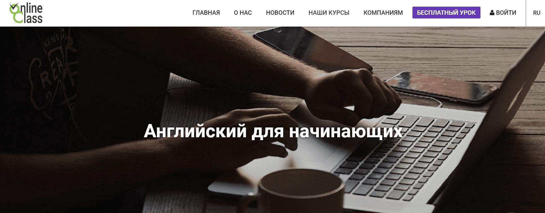 Английский для начинающих Online class