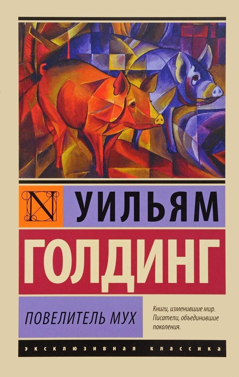 """Книга для подростков """"Повелитель мух"""" Уильям Голдинг"""