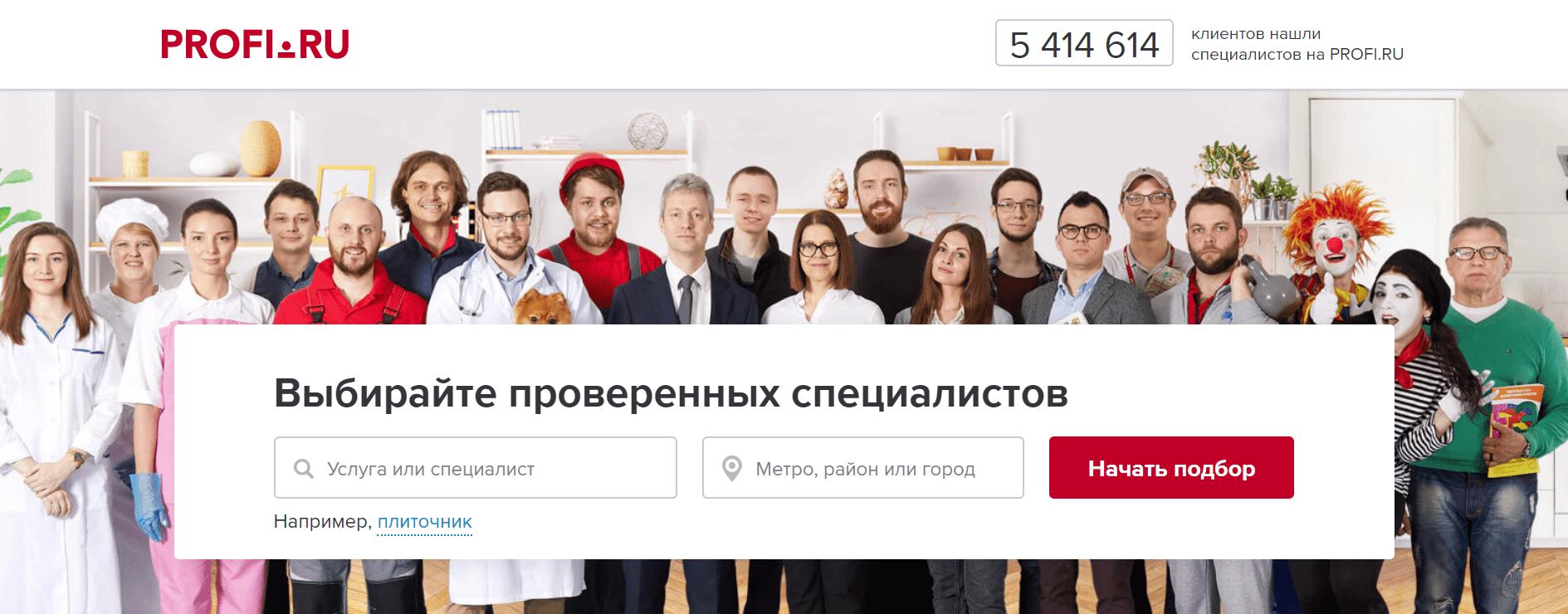 Онлайн-репетитор Profi.ru