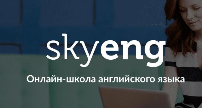 Skyeng – онлайн-школа английского языка