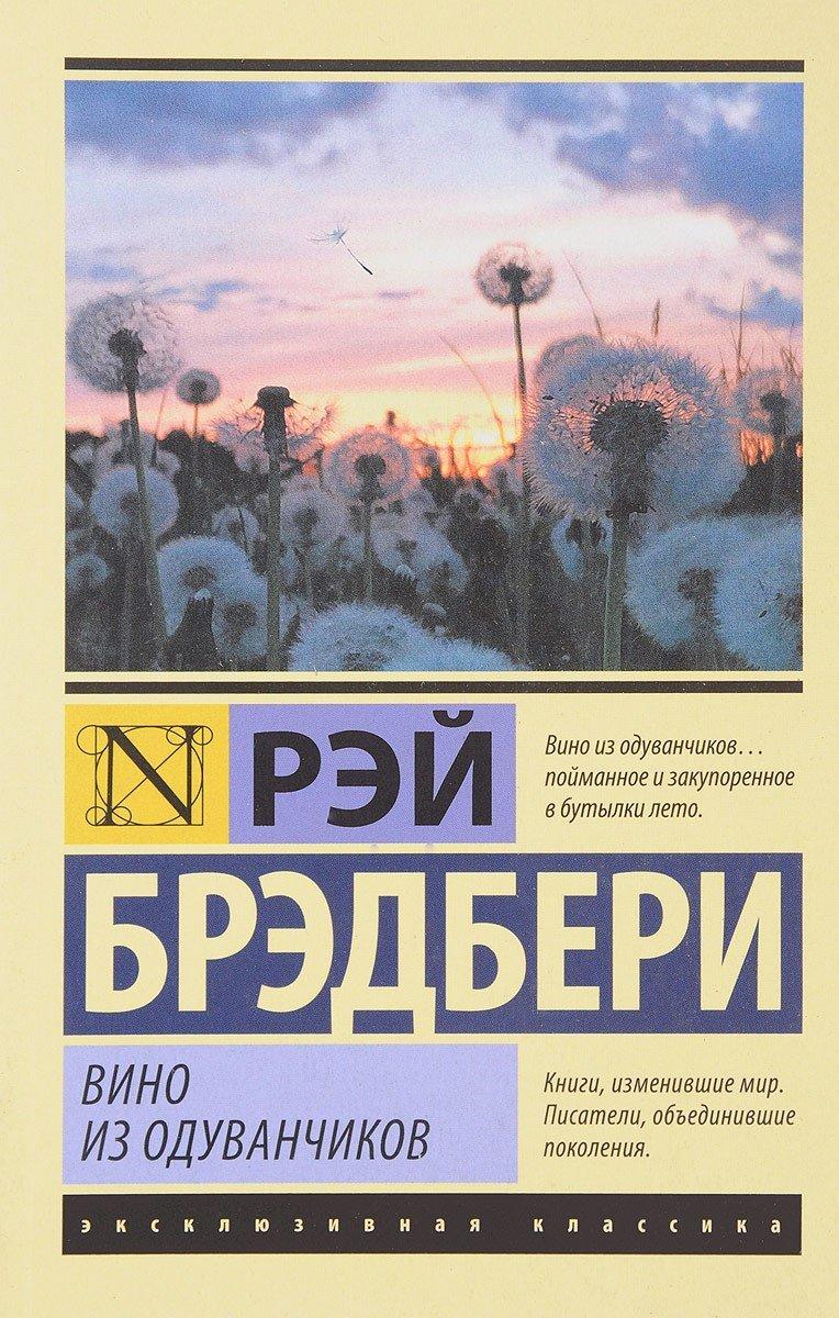 """Книга для подростков """"Вино из одуванчиков"""" Рэй Брэдбери"""