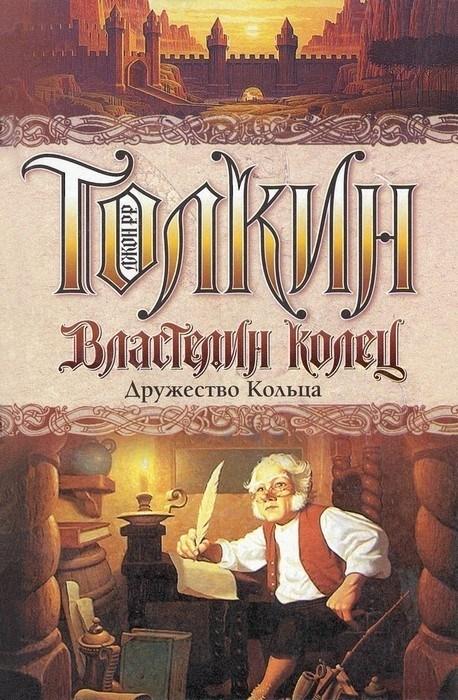 """Книга для подростков """"Властелин колец"""" Джон Р. Р. Толкин"""