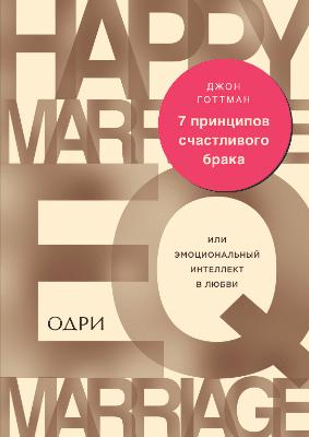 """Книга Джона Готтмана """"7 принципов счастливого брака, или Эмоциональный интеллект в любви"""""""