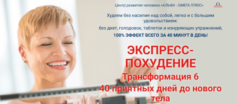 """Экспресс-похудение от центра """"Альфа-Омега Плюс"""""""