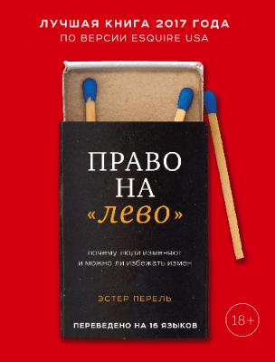 """Книга Эстель Перель """"Право на «лево»"""""""