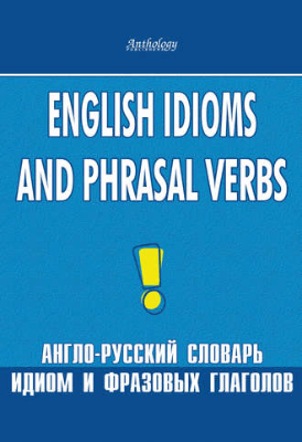 Книга по английскому языку English idioms and phrasal verbs