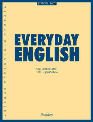 Everyday English. Учебное пособие под редакцией Т. Ю. Дроздовой