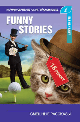 Funny stories на английском языке