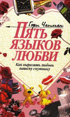 """Книга Гэри Чепмена """"Пять языков любви"""""""