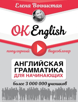 Английская грамматика OK English!