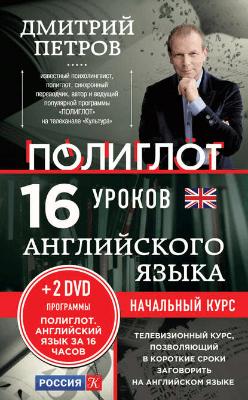 Книга начального курса Дмитрия Петрова