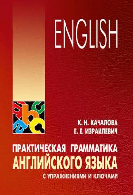 """Книга """"Практическая грамматика английского языка с упражнениями и ключами"""""""
