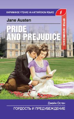 """Карманное чтение на английском """"Pride and prejudice"""" Jane Austen"""