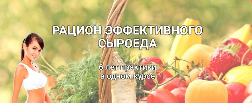 Рацион эффективного сыроеда Дениса Терентьева
