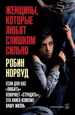 """Книга Робин Норвуд """"Женщины, которые любят слишком сильно"""""""