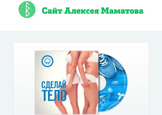 """""""Сделай тело"""" от Алексея Маматова"""