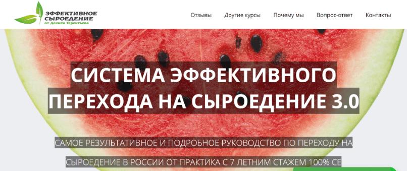 Система эффективного перехода на сыроедение Дениса Терентьева