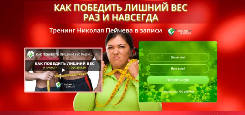 Тренинг по похудению Н. Пейчева