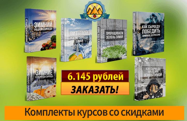 Зима Platinum от Олега Буянова
