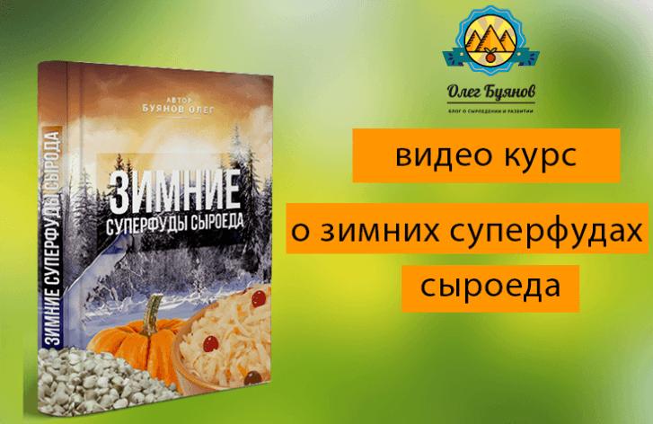 Зимние суперфуды сыроеда от Олега Буянова