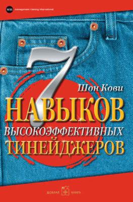 """Книга """"7 навыков высокоэффективных тинейджеров - Шон Кови"""""""