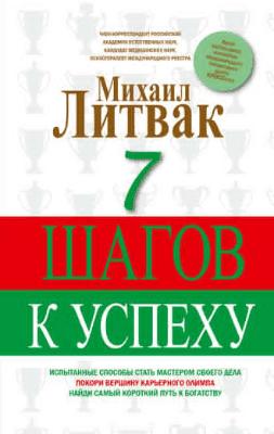 """Книга """"7 шагов к успеху - Михаил Литвак"""""""