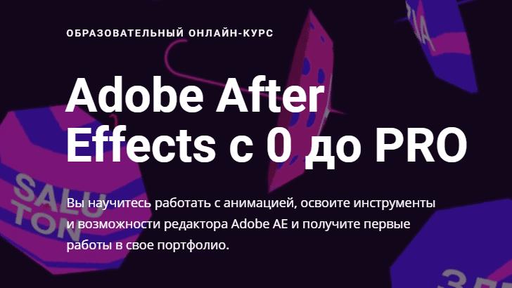 Обучение Adobe After Effects с 0 до PRO